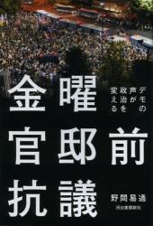 金曜官邸前抗議.jpg