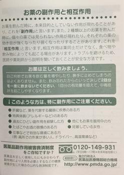 お薬手帳.jpg